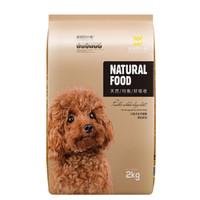 疯狂的小狗 幼小型犬狗粮通用型 2kg *2件