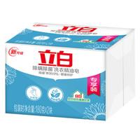 立白除螨除菌洗衣皂洗衣精油皂专享装360g肥皂  里外洁净  健康呵护 *3件