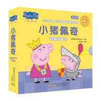 《小猪佩奇动画故事书 第4辑》(套装10册)