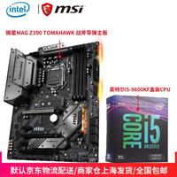 微星 Z390 TOMAHAWK 战斧导弹主板 +英特尔i5 9600KF盒装CPU套装