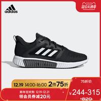 CLIMACOOL vent 男子跑步运动鞋CG3916CG3918CG3917