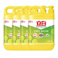 立白洗洁精 柠檬水果去油洗洁精1KG*4瓶 轻松去油不伤手 食品用