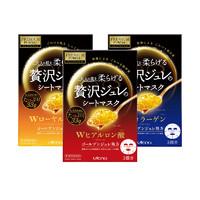 utena 佑天兰 果冻面膜3盒(蜂蜜黄金+胶原蛋白+玻尿酸 3片/盒)
