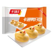 千味央厨 卡通鸭仔包420g(12只 紫薯 儿童早餐 包子 卡通包)