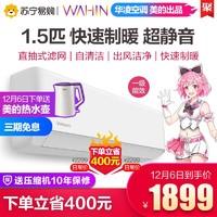 华凌大1.5匹一级变频冷暖挂机空调 KFR-35GW/HAN8B1