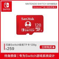 Nintendo Switch官方授权闪迪TF内存128g卡switch游戏机内存储卡