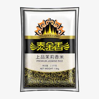 盛宝 泰金香 上品茉莉香米 长粒米 大米1.5kg