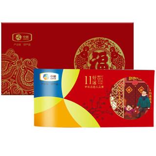 中粮卡劵1198型20选1好运中秋节礼品卡册提货兑换劵
