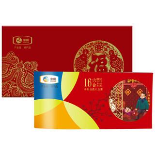 中粮卡劵2198型20选1福佑中秋节礼品卡册提货兑换劵
