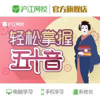 沪江网校 轻松掌握五十音 日语入门自学视频