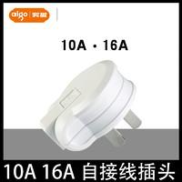 突破插头 自接线插头 可拆卸插头 DIY 插排用三脚插头 10A /16A