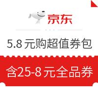 京东健康超值券包 5.8元购买 最高剩312元