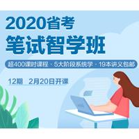 中公教育 2020省考 笔试智学班