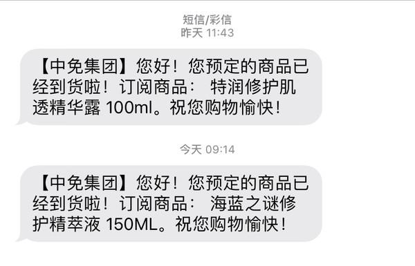 新券到啦!cdf中免集团 杭州萧山/广州白云机场 免税品线上预购