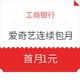 移动专享:工商银行 X 爱奇艺 连续包月 首月1元