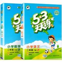 《53天天练 二年级下册 语文+数学》人教版 二本套装