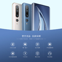 MI 小米小米10 Pro 智能手机8GB+256GB