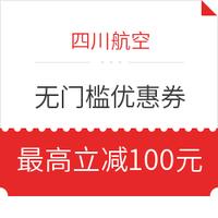 全年可用!川航100/200元无门槛国内机票优惠券