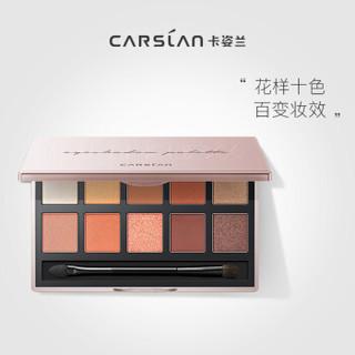 卡姿兰(Carslan)柔幻星纱十色眼影盘 #2 玫瑰烟粉色(眼影 多色 粉质细腻 不易脱妆)