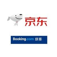 京东 PLUS X Booking  预定全球酒店
