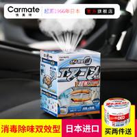 汽车内空气除臭异味空调霉味清洗鱼腥消毒液杀菌喷雾化蒸汽除臭剂