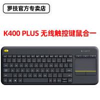 罗技K400 Plus多媒体无线触控键盘K400+安卓键盘