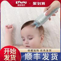 樱舒 婴儿自动吸发理发器