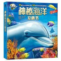 《乐乐趣科普立体书:神秘海洋》