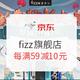 促销活动:京东 fizz旗舰店 办公文具专场 每满59减10元