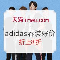 天猫 adidas官方旗舰店 运动服饰 超级品牌日好价汇总