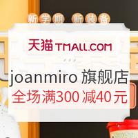 天猫 joanmiro开学爆到 促销活动