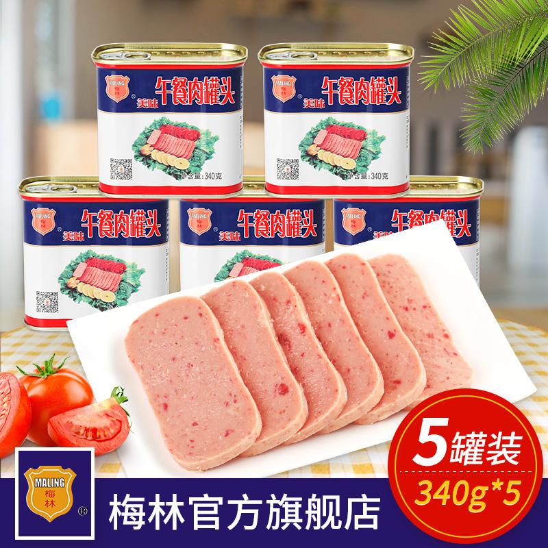 MALING 梅林 午餐肉罐头340g*5罐