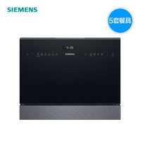 SIEMENS 西门子 SK256B88BC 5套台式进口全自动家用洗碗机