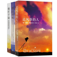 追风筝的人、灿烂千阳、群山回唱 卡勒德.胡塞尼作品 小说系列三部曲套装3本