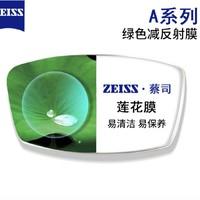 ZEISS 蔡司 A系列莲花膜 1.67折射率镜片*2+99元以内镜框
