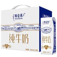 限新用户 : MENGNIU 蒙牛 特仑苏 纯牛奶 250ml*16 礼盒装 *2件