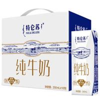 MENGNIU 蒙牛 特仑苏 纯牛奶 250ml*16 礼盒装 *2件