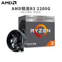 AMD锐龙R5 3600X/3600/3500X/3400G/3200G处理器AM4接口 盒装CPU 锐龙 2200G 4核4线程 带核显 盒装