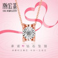 潮宏基 承诺 钻石18K金项链玫瑰金彩金吊坠项链女款 定价 F 链长约42cm 1460元 *2件