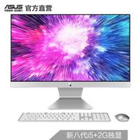 华硕(ASUS) 猎鹰V4 23.8英寸商务办公一体机电脑 白色 i5-8265U 8G 1T+256G固态 独显