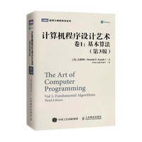 《计算机程序设计艺术(卷1):基本算法》(第3版)