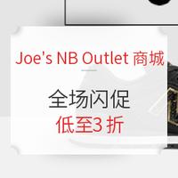 海淘活动:Joe's NB Outlet商城 全场闪促活动