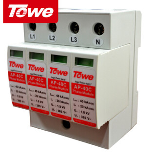 同为(TOWE)SPD防浪涌保护器C级防雷工业/家用避雷器40KA4P