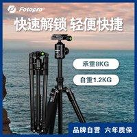 富图宝S4单反相机摄影三脚架手机自拍户外便携微单手持专业拍照架