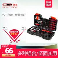 赛拓家用工具套装 工具箱组套 螺丝批 榔头套装 多用工具箱