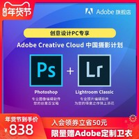 Adobe Creative Cloud 中国摄影计划 创意PC专享 正版Photoshop