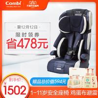 Combi康贝卓越Ⅱ安全座椅1岁-11岁避震防护多阶段儿童安全汽车
