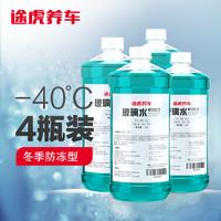 途虎 汽车玻璃水 -25℃ 2L 2瓶装