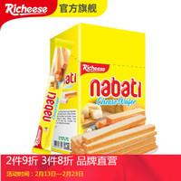 印尼进口 Nabati丽芝士Richeese纳宝帝奶酪巧克力威化饼干独立包装 休闲零食小吃儿童整箱 尝鲜装 奶酪味200g *3件