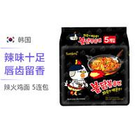 SAMYANG/三养 辣火鸡面5连包 700克(包邮)